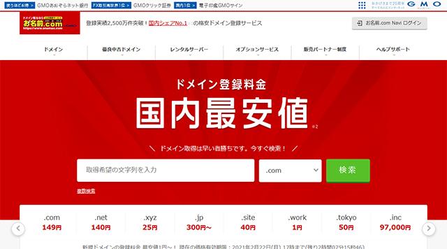 お名前.comの公式サイト