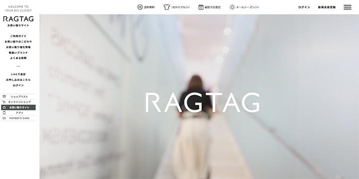 ラグタグ公式ページスクリーンショット