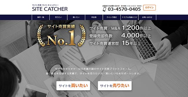 サイトキャッチャーの公式サイト