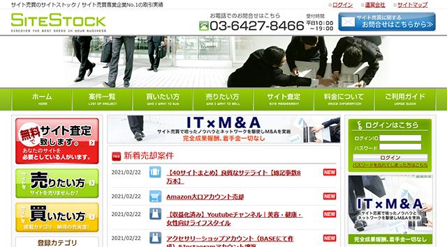 SiteStockの公式サイト